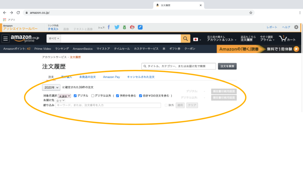 履歴 フィルタ 注文 アマゾン